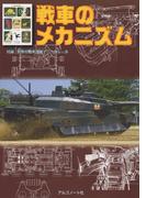 戦車のメカニズム シール付