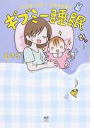 ギブミー睡眠 リトルモンスター・ひなとの日々 (メディアファクトリーのコミックエッセイ)