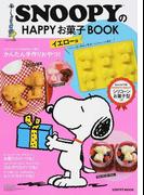 SNOOPYのHAPPYお菓子BOOKイエロー版 シリコーンお菓子型つき!