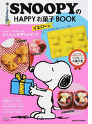 Special付録 SNOOPY&BELLE シリコーンお菓子型つき!  SNOOPYのHAPPYお菓子BOOK イエロー版