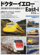 ドクターイエロー&East‐i 新幹線事業用車両徹底ガイド