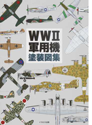 WWⅡ軍用機塗装図集