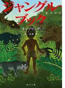 【全1-2セット】ジャングル・ブック(角川文庫)