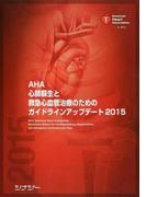 AHA心肺蘇生と救急心血管治療のためのガイドラインアップデート 2015