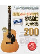 昭和40・50年代歌謡曲大全集200 コード付き歌詞組み決定版! すぐに使える全曲ギター・ダイアグラム付き!