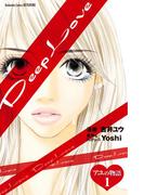 【全1-8セット】Deep Love アユの物語 分冊版