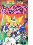 【全1-2セット】新武者ガンダム 七人の超将軍