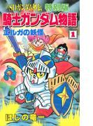 【全1-3セット】SDガンダム外伝 特別版 騎士ガンダム物語