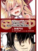 【全1-3セット】田中~年齢イコール彼女いない歴の魔法使い~【単話版】(コミックライド)