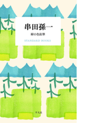 串田孫一 緑の色鉛筆(STANDARD BOOKS)