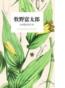 牧野富太郎 なぜ花は匂うか(STANDARD BOOKS)