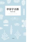 中谷宇吉郎 雪を作る話(STANDARD BOOKS)