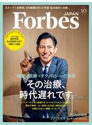ForbesJapan 2016年10月号