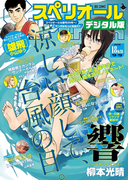 ビッグコミックスペリオール 2016年18号(2016年8月26日発売)