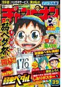 週刊少年チャンピオン2016年39号