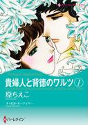 貴婦人と背徳のワルツ 1(ハーレクインコミックス)