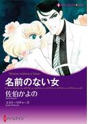 名前のない女(ハーレクインコミックス)