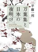 万葉集と日本の夜明け(PHP文庫)