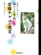 涙がとまらない猫たちの恩返し2 愛猫チャコの遺言(KKロングセラーズ)(KKロングセラーズ)