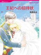 王妃への招待状(ハーレクインコミックス)