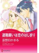 退職願は恋のはじまり/誘惑ゲームの最終章(ハーレクインコミックス)