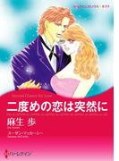二度めの恋は突然に(ハーレクインコミックス)