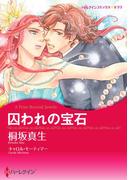 囚われの宝石(ハーレクインコミックス)