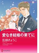 愛なき結婚の果てに(ハーレクインコミックス)