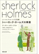 シャーロック・ホームズの帰還(河出文庫)