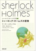 シャーロック・ホームズの冒険(河出文庫)