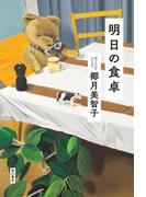 明日の食卓(角川書店単行本)
