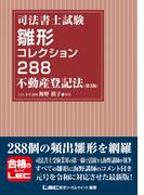 【全1-2セット】雛形コレクション