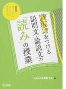 国語力をつける説明文・論説文の「読み」の授業 読む力を確かに育てるあたらしい指導法入門