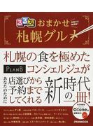 るるぶおまかせ札幌グルメ 店選びの新提案!札幌の食を極めたPlanBコンシェルジュがあなたのために店選びから予約までしてくれる新時代の一冊!
