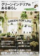 グリーンインテリアのある暮らし 毎日の暮らしが楽しくなる植物の選び方、育て方、飾り方