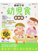 初めての幼児食 1〜5才、離乳食完了から幼児食まで、移行のしかた&レシピがよくわかる! 最新版