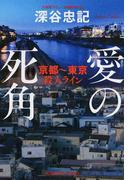 愛の死角 京都〜東京殺人ライン 文庫書下ろし/長編推理小説