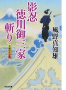 影忍・徳川御三家斬り 長編時代小説