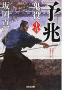 鬼役 文庫書下ろし/長編時代小説 19 予兆