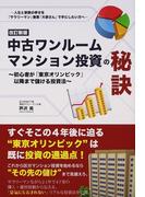中古ワンルームマンション投資の秘訣 初心者が「東京オリンピック」以降まで儲ける投資法 人生と家族の幸せを「サラリーマン」兼業「大家さん」で手にしたい方へ 改訂新版