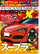 ニューモデルマガジンX 2016年10月号