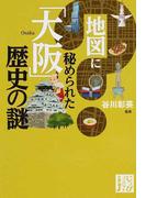 地図に秘められた「大阪」歴史の謎