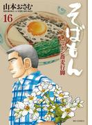 【16-20セット】そばもんニッポン蕎麦行脚(ビッグコミックス)