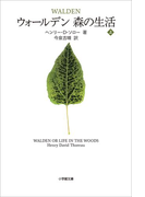 【全1-2セット】森の生活