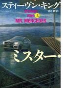 【全1-2セット】ミスター・メルセデス