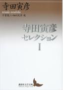 【全1-2セット】寺田寅彦セレクション(講談社文芸文庫)