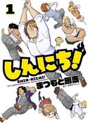 【全1-2セット】しんにち!(ジェッツコミックス)