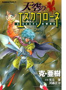 【1-5セット】天空のエスカフローネ(角川コミックス・エース)