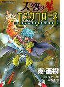 【全1-8セット】天空のエスカフローネ(角川コミックス・エース)