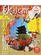 秋の京都 ハンディ版 2016 究極の紅葉絶景BEST